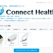 Connect Health(コネクトヘルス)