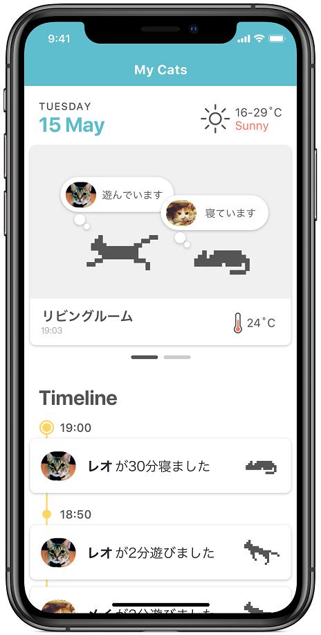 アプリ画面イメージ