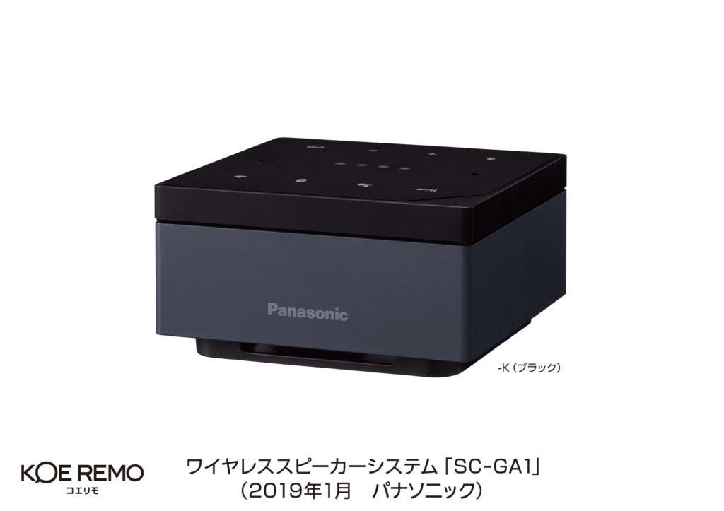 ワイヤレススピーカーシステム「コエリモ」SC-GA1