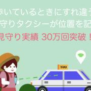 見守りタクシー