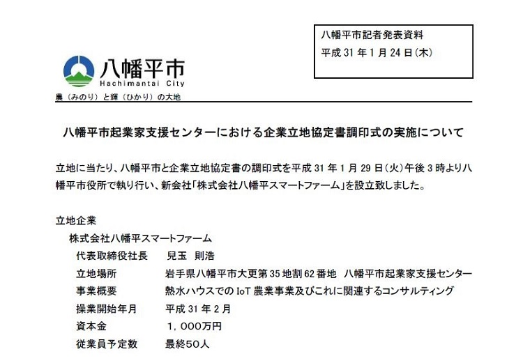 八幡平市記者発表資料