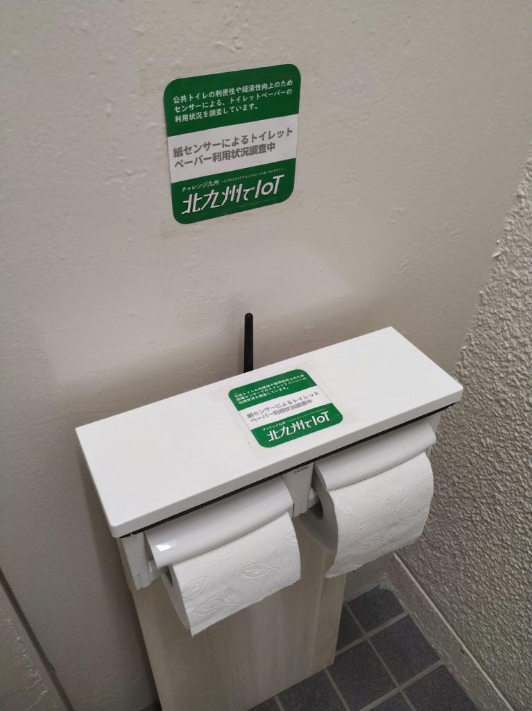 (北九州市の公衆トイレでの実証実験の様子)