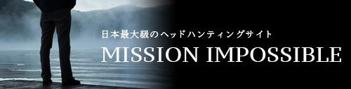 ミッションインポッシブル求人